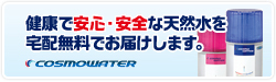 健康で安心・安全な天然水を宅配無料でお届けします。
