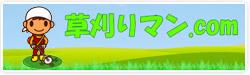 草刈りマン.com